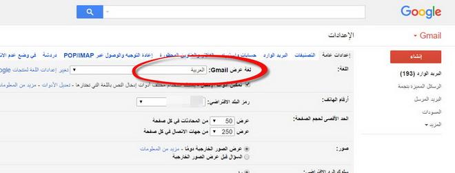 لغة واجهة جوجل_resize