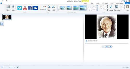 بالتوك عربي 2012 ويندوز 7