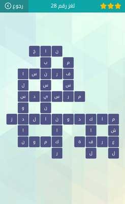 حل المجموعة الرابعة لغز رقم 28 من لعبة وصلة بالصور